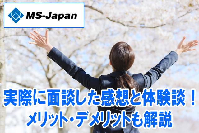 【体験談】MS-Japanを利用してみた感想とメリット・デメリットも解説