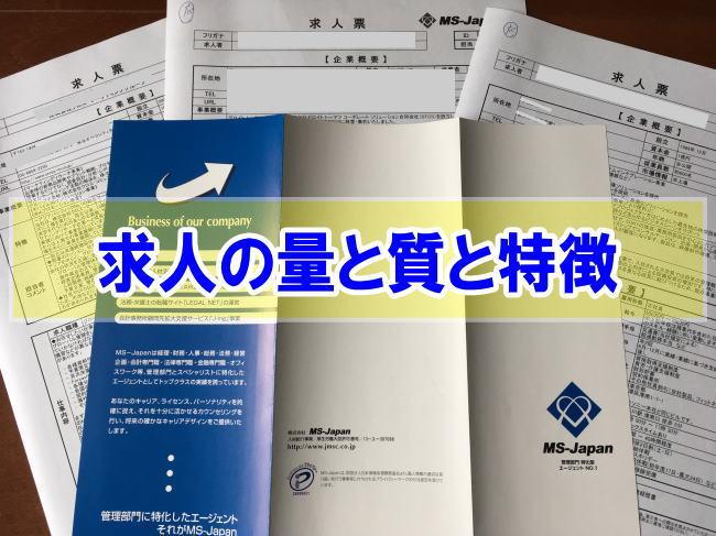 MS-Japanの求人情報