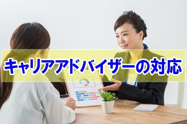 MS-Japanの担当キャリアアドバイザーの対応