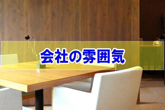 MS-Japanの会社の雰囲気