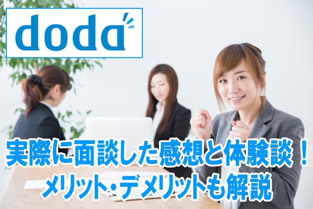 【体験談】doda(デューダ)を利用してみた感想とメリット・デメリットも解説