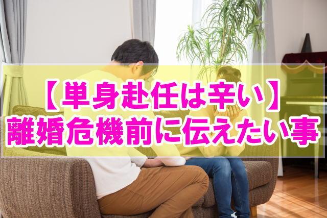 【体験談】単身赴任は想像以上に辛い!限界で離婚危機なら転職すべき