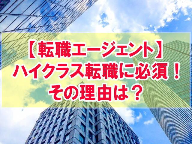 ハイクラス転職には転職エージェント利用が必須【年収アップも狙える!】