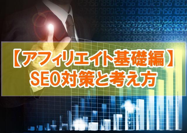 【ブログ基礎編】SEO対策の考え方と具体的な施策を図解で解説