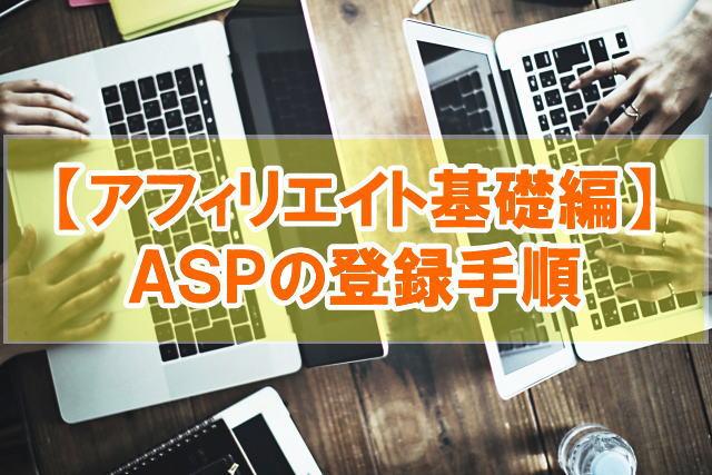 【アフィリエイト基礎編】ASP登録手順を図解で解説