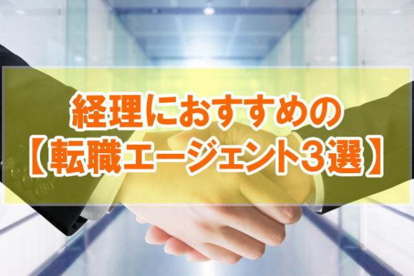 経理におすすめの転職エージェント・転職サイト3選【理由も徹底解説】