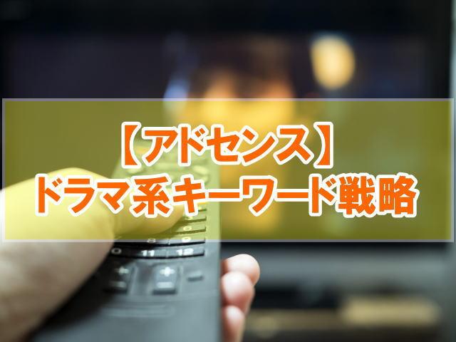 【アドセンス】ドラマ&VOD系キーワード戦略!選定方法と考え方