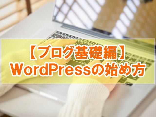 【ブログ基礎編】WordPress(ワードプレス)でブログの始め方を図解で解説