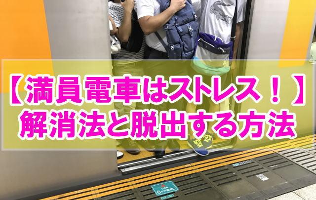 満員電車のストレスは不快指数80超え?【解消法と苦痛から脱出する方法】