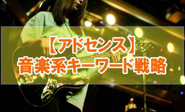 【アドセンス】音楽&ライブ系キーワード戦略!ネタの選定方法と考え方