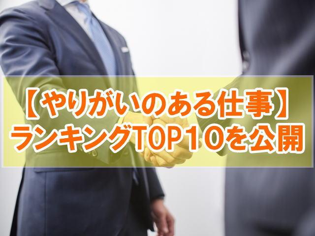 やりがいのある仕事ランキングTOP10【理由と見つけ方・探し方】