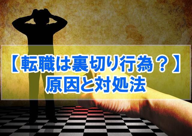 転職・退職は裏切り行為にあたる?【結論:裏切り者と言われる筋合いなし】