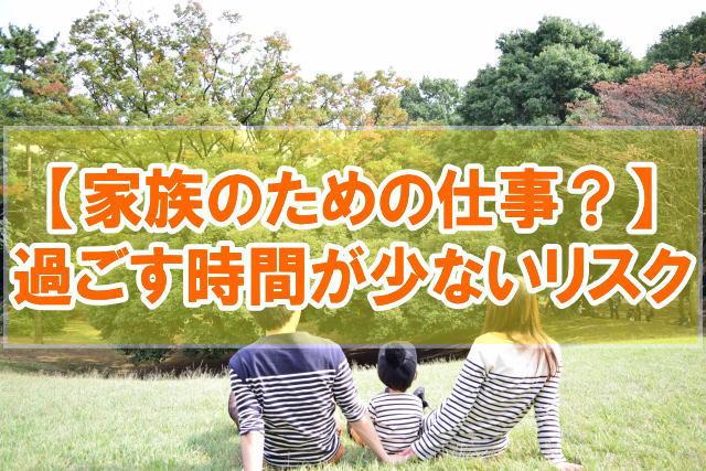 【体験談】家族の為の仕事でも過ごす時間が少ないのは不幸【対策は5つ】