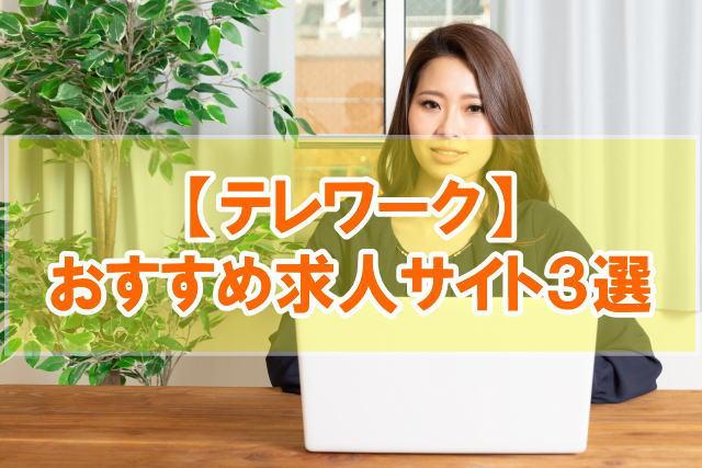 【2021年1月版】テレワーク(在宅勤務)が出来る企業に転職したい!おすすめ求人サイト3選