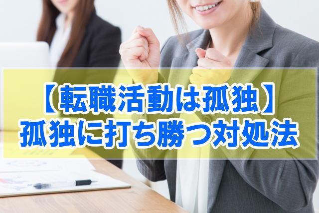 【体験談】転職活動は想像以上に孤独!誰にも相談できない時の対処法3選