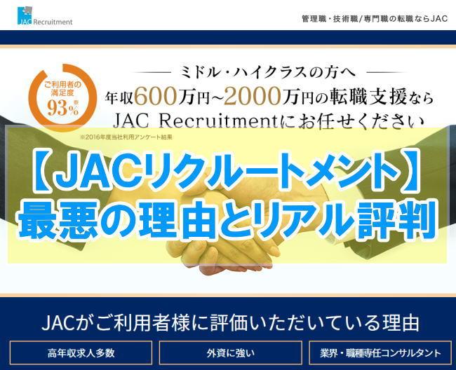 【評判】JACリクルートメントは最悪な転職エージェント?口コミから検証