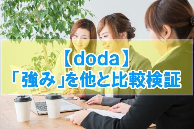doda(デューダ)の強みとは?他転職エージェントとの比較から徹底検証