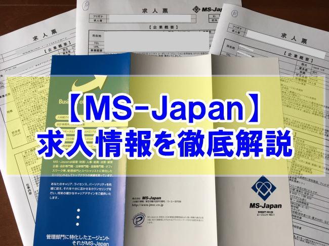 【MS-Japanの求人徹底解説】経験を元に数、内容、特徴を他と比較検証
