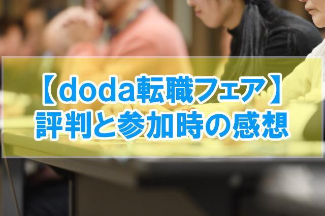 doda(デューダ)転職フェアの評判はどうなの?参加してみた感想と特典情報