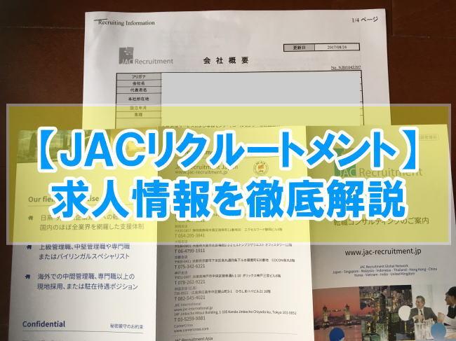 【JACリクルートメントの求人徹底解説】数、内容、特徴を他と比較検証