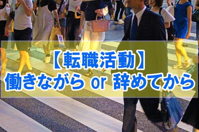【体験談】転職活動は「働きながらor辞めてから」だとどちらが有利?