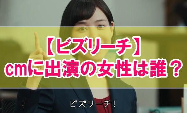 ビズリーチのcmに出演する女性は誰?左手人差し指が可愛い女優は吉谷彩子!