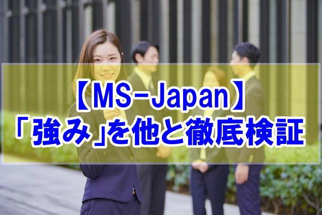 MS-Japanの強みとは?他転職エージェントとの比較から徹底検証