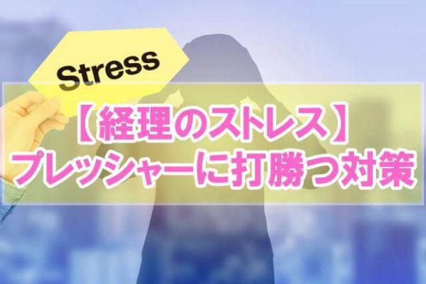 経理の5大ストレスを現役経理マンが暴露【プレッシャーに打勝つ対策】