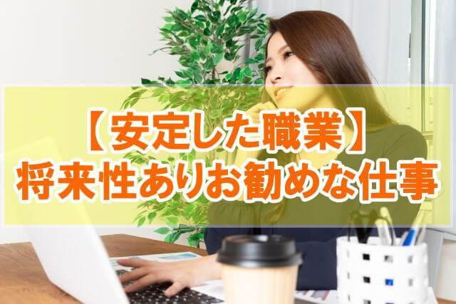 安定した仕事に転職したい!【将来性ありの男女おすすめ職業8選】