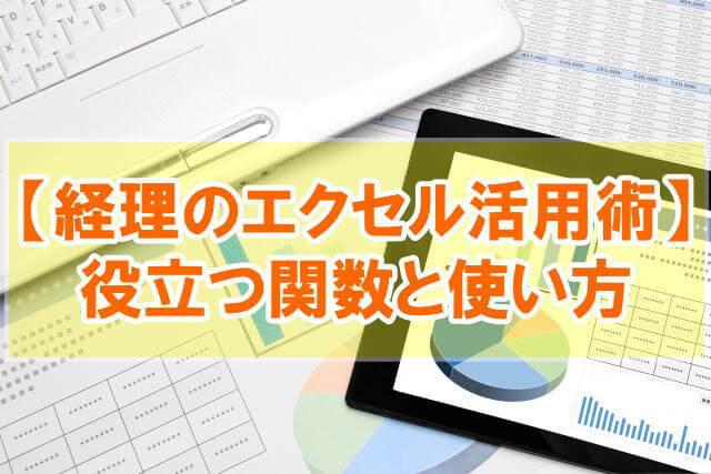 【経理のエクセル活用術】業務効率化&自動化に役立つ関数5選と使い方