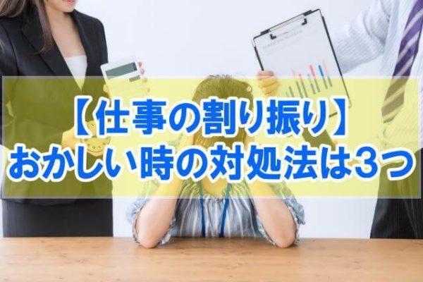 仕事の割り振りがおかしい時の対処法は3つ【不平不満をもらす前に】