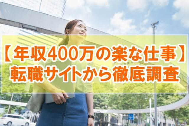年収400万の楽な仕事がしたい!【人気の転職サイトから徹底調査】