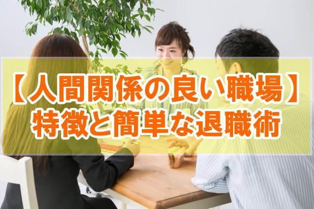 人間関係の良い職場の特徴8選【転職から職場を変えるだけでQOLは上がる】