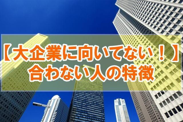 大企業が合わない人の特徴10選【安定・安泰を好まない人は向いてない!】