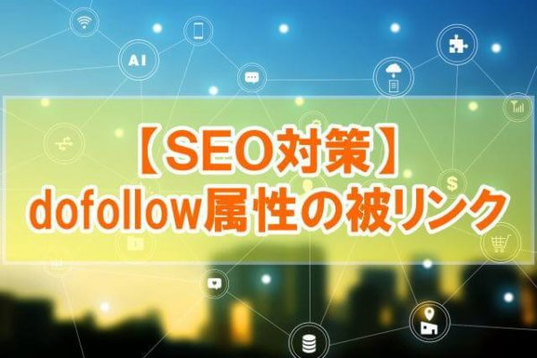 【SEO対策】被リンク対策8選!今すぐできるdofollow獲得施策