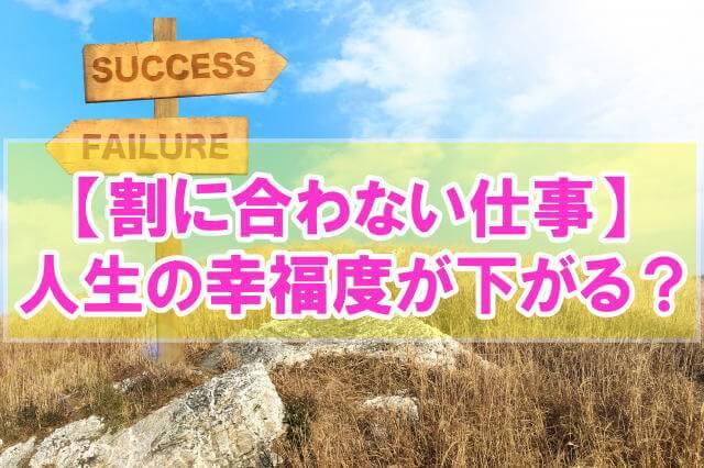 【悲劇】割に合わない仕事は人生の幸福度を下げる話【即転職を推奨】