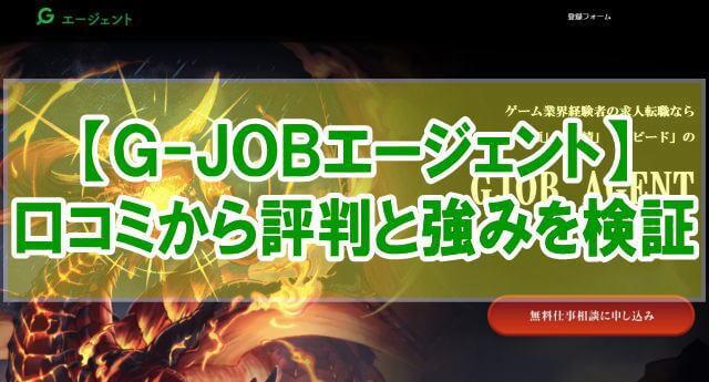 G-JOBエージェント(リンクトブレイン)の評判はどうなの?【ゲーム転職に強いか口コミから検証】