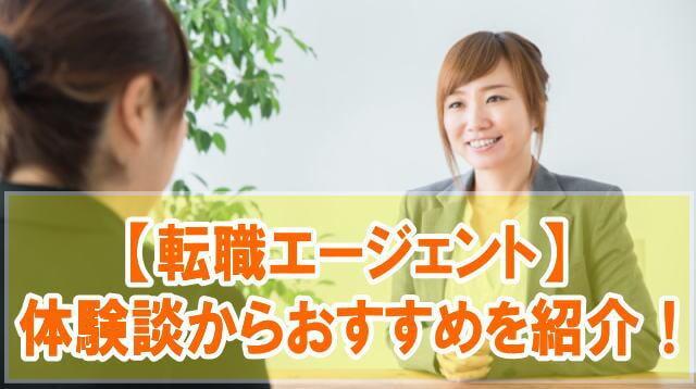 【転職エージェント】体験談・評判・口コミ情報からおすすめをジャンルごとに紹介!