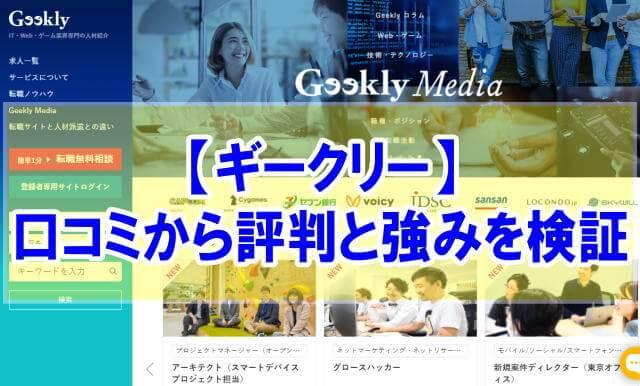 ギークリー(Geekly)の評判はどうよ?【口コミと他転職エージェントの求人比較から検証】