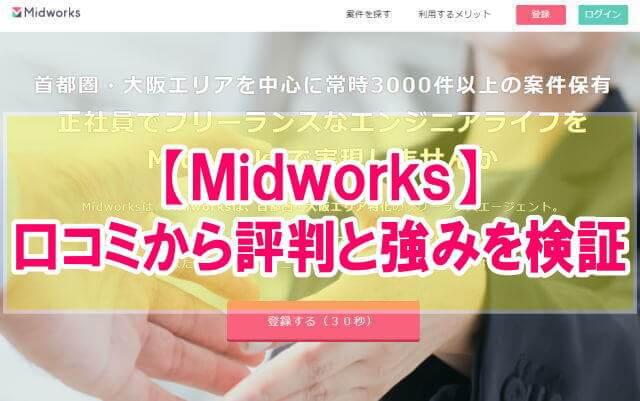 ミッドワークス(Midworks)の評判はどうなの?【フリーランス・未経験に強いか口コミから検証】