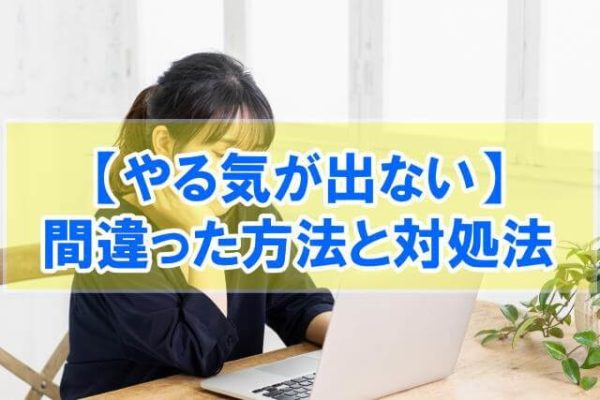 【驚愕】日本人の熱意は世界最下位?30代で仕事にやる気が出ない時の対処法