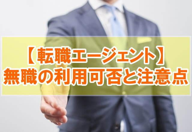 転職エージェントは無職・離職中でも利用可能?【登録時の注意点とおすすめ3選】