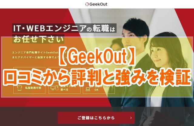 GeekOut(ギークアウト)の評判は?【エンジニア転職に強いか口コミと求人比較から検証】