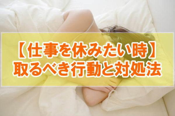 仕事を休みたい時どうすれば?【精神的な疲れや体調不良を理由に休む時の対処法】