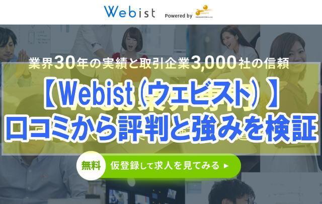Webist(ウェビスト)の評判は?【ウェブ転職に強いか口コミや求人比較から検証】