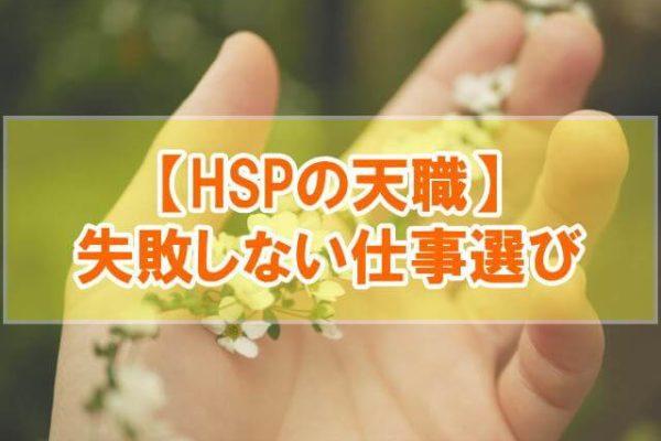 HSPの天職を3つの因子と尺度から解説【失敗しない仕事選び&転職術】