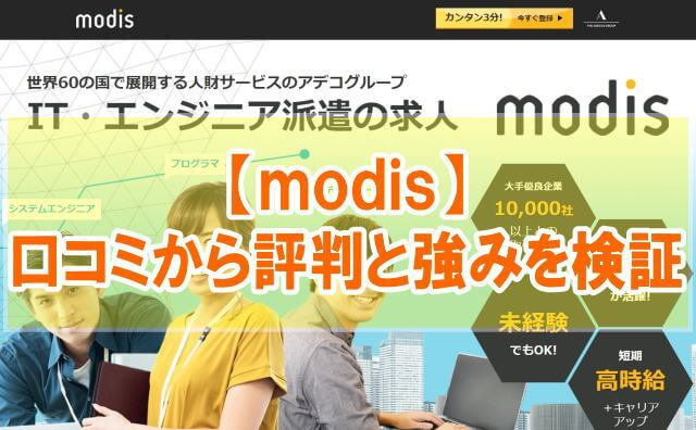 modis(アデコ)の評判は?【エンジニア派遣の転職&未経験に強いか口コミと求人比較から検証】