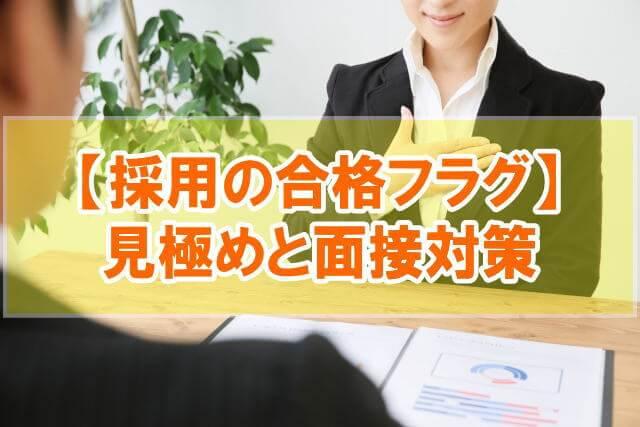 【採用サイン】転職面接の合格フラグ見極めは1つだけ【根拠と対策3選】