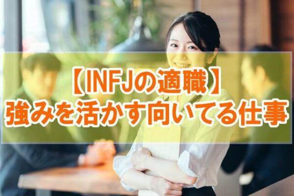 【INFJの適職12選】特徴と強みからINFJ型の向いてる仕事と嫌いな職業を分析