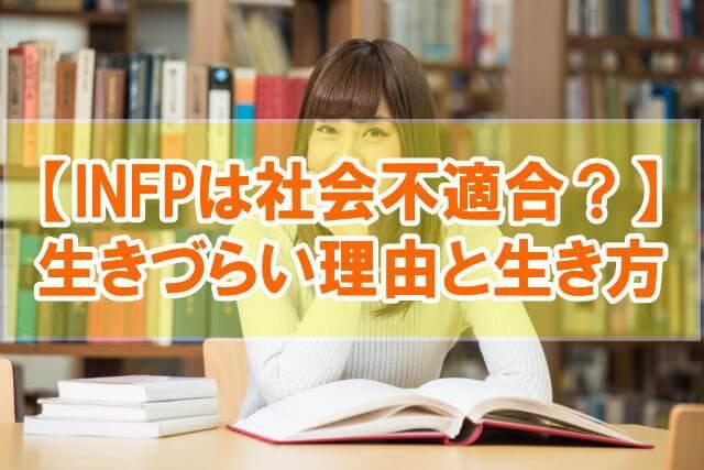 【無能ではない】INFPは社会不適合?嫌われる性格?生きづらい3つの理由と生き方